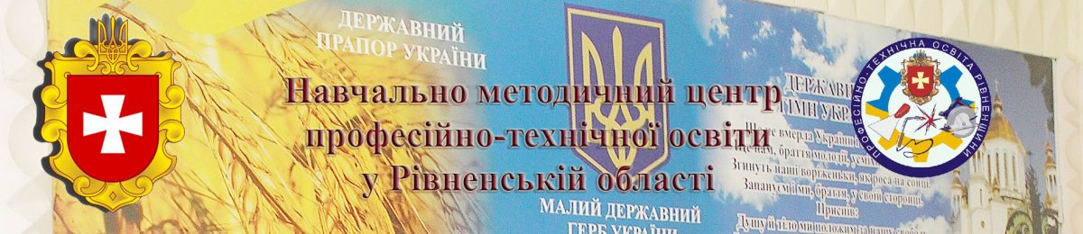 НМЦ ПТО у Рівненській області