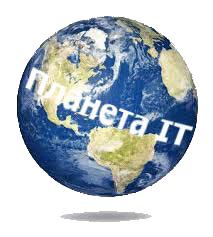 Планета ІТ